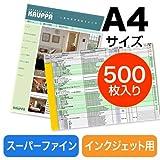 サンワダイレクト スーパーファイン用紙 A4 500枚 印刷用紙 インクジェット用紙 300-JP005