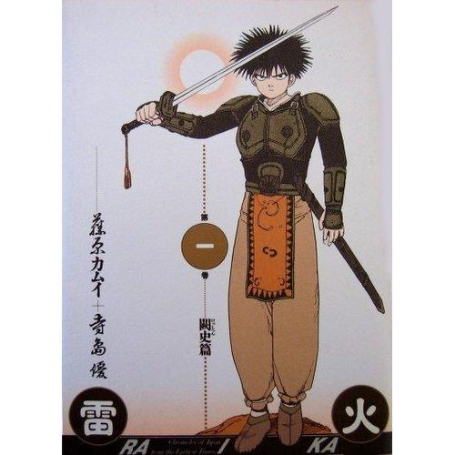 雷火 1 (バーガーSC)