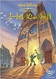 ノートルダムの鐘II [DVD]