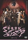 未来世紀シェイクスピア #05 リア王[DVD]