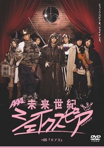 未来世紀シェイクスピア #05 リア王 [DVD]