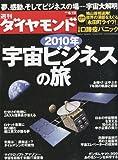 週刊 ダイヤモンド 2010年 6/12号 [雑誌]