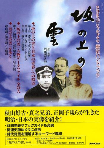 坂の上の雲 (NHKシリーズ NHKスペシャルドラマ歴史ハンドブック)