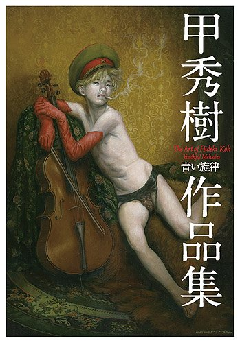 甲秀樹作品集〜青い旋律 (TH ART Series)