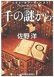 千の謎から―ザ・ベスト・オブ・ザ・ベスト (光文社文庫)
