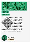 近代日本人の発想の諸形式 他四篇 (岩波文庫 緑 96-1)