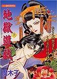 地獄遊戯 上 (1) (あおばコミックス)