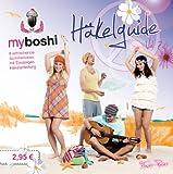 myboshi Häkelguide Vol. 7.0 Flower Power: Erfrischende Sommerideen mit Einsteiger-Häkelanleitung