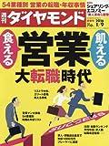 週刊ダイヤモンド 2016年 1/9 号 [雑誌] (営業大転職時代)