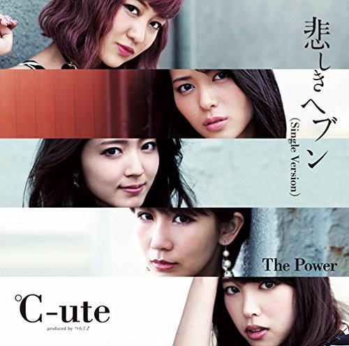 The Power/悲しきヘブン(初回生産限定盤B)(DVD付)