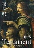 Testament ‐テスタメント‐(中巻)
