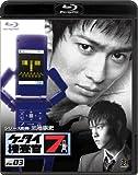 ケータイ捜査官7 File 03[Blu-ray/ブルーレイ]