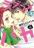 ラブコメのバカ 分冊版(10) (ARIAコミックス)