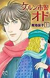 ケルン市警オド 1 (プリンセス・コミックス)