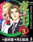 夜王 3 (ヤングジャンプコミックスDIGITAL)