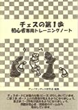チェスの第1歩 (初心者専用トレーニングノート)
