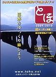 とほ 2009-2010