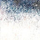 一身上の都合のうえ炎上 (Album ver.)