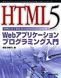HTML5 Webアプリケーションプログラミング入門