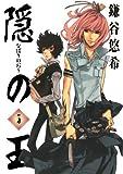 隠の王5巻 (デジタル版Gファンタジーコミックス)
