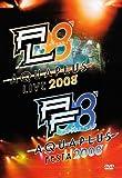 アクアプラスライブ&アクアプラスフェスタ2008 [DVD]
