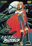 わが青春のアルカディア[DVD]
