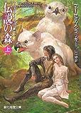 伝説の森 上 (1) (創元推理文庫 F ラ 3-10 ヴァルデマールの風 第 3部)
