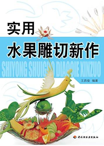 实用水果雕切新作 New Works about Practical Fruit Carving and Cutting (Chinese Edition) (Fruit Carving Ebook compare prices)