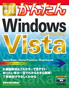 今すぐ使えるかんたん Windows Vista (Imasugu Tsukaeru Kantan Series)