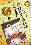 サウジアラビアを知るための65章 (エリア・スタディーズ 64)