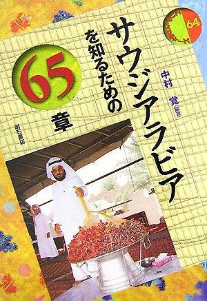 サウジアラビアを知るための65章 エリア・スタディーズ