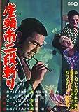 座頭市二段斬り[DVD]