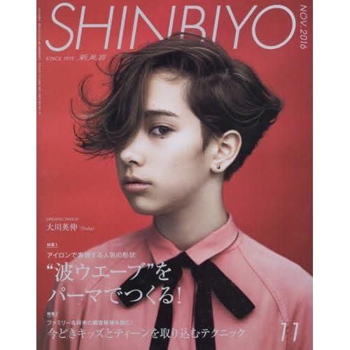 SHINBIYO(新美容) 2016年 11 月号 [雑誌]