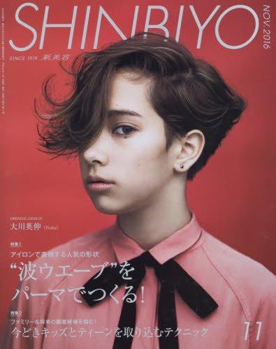 Shinbiyo 2016年11月号 大きい表紙画像