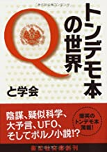 トンデモ本の世界Q (楽工社文庫)