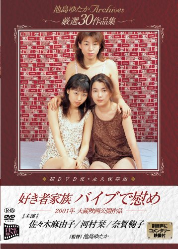池島ゆたか Archives 厳選30作品集 好き者家族 バイブで慰め [DVD]