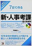 7日で作る 新・人事考課 CD-ROM付 (Asuka business & language book)
