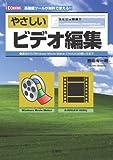 やさしいビデオ編集―高機能ツールが無料で使える!! (I・O BOOKS)