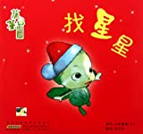 img - for The World Of Vegetable Fairies-Looking for Stars (Chinese Edition) book / textbook / text book