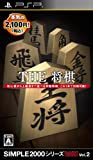 SIMPLE2000シリーズ Portable!! Vol.2 THE 将棋