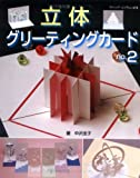 立体グリーティングカード no.2 (2) (ブティック・ムック No. 678)