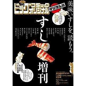 ビッグオリジナル すし増刊 [雑誌]