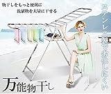 My Vision 万能 物干しスタンド ステンレス 洗濯物 タオルハンガー (大サイズ) MV-MONO-160