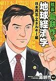 社長 島耕作の地球経済学 日本再生・エネルギー編 / 島 耕作 のシリーズ情報を見る