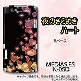 MEDIAS ES N-05D対応 携帯ケース【020夜のきらめきハート】