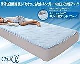 Amazon.co.jp吸水・発散・速乾・清涼・快適 敷きパッド 東レ セオα 敷きパッド シングルサイズ 100×205cm ブルー