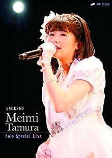 アンジュルム 田村芽実ソロスペシャルライブ [DVD]