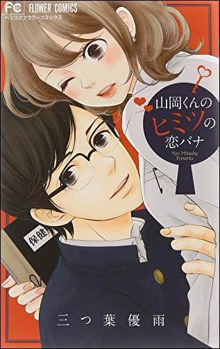 山岡くんのヒミツの恋バナ  フラワーコミックス)
