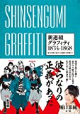 SHINSENGUMI GRAFFITI 新選組グラフィティ1834-1868