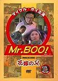 Mr.BOO!花嫁の父 [DVD]